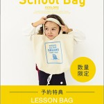 School bag-blog