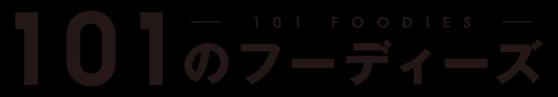 101FOODIES_TITLE