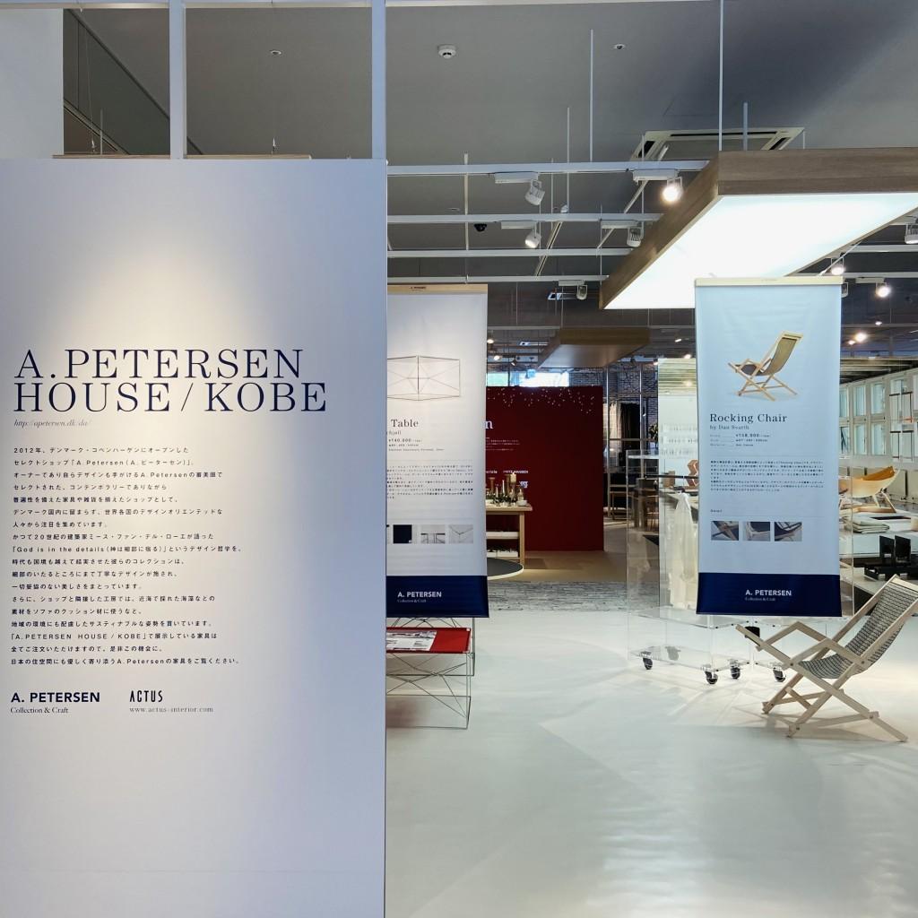 A.petersen&Scandinavian Design Today開幕!